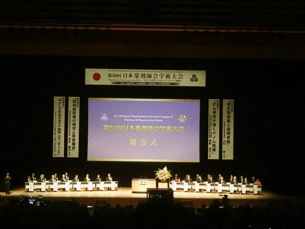 第50回日本薬剤師会学術大会 開会式