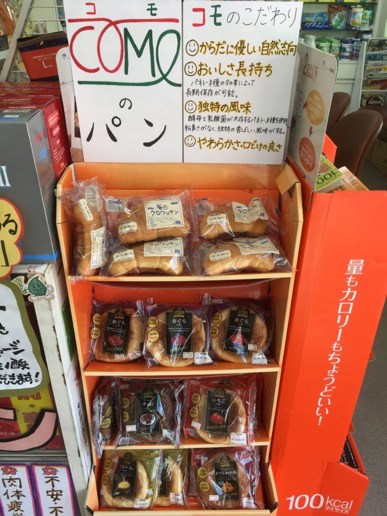 パン como コモ