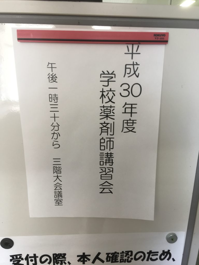 平成30年度学校薬剤師講習会