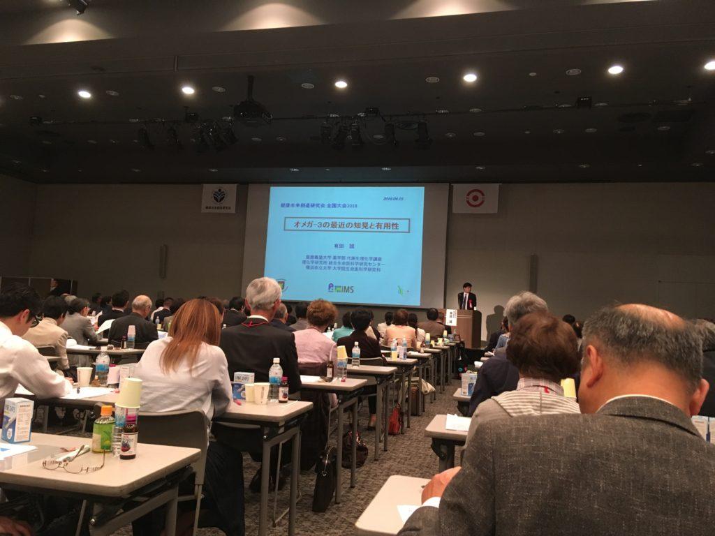 健康未来創造研究会 全国大会2018