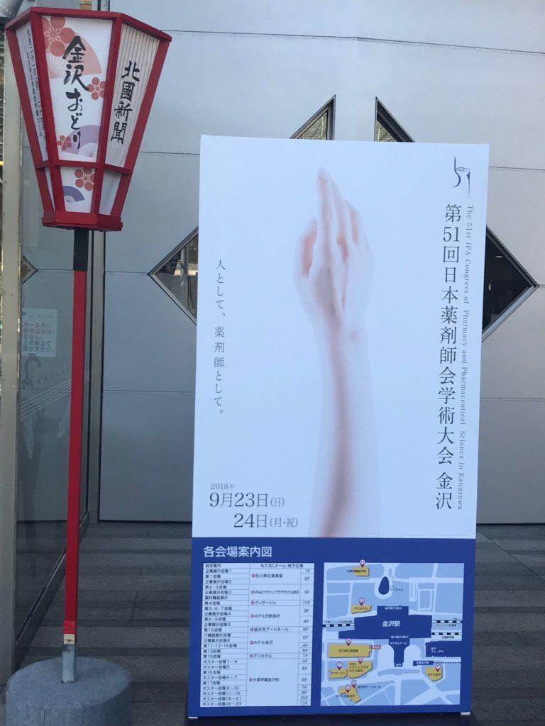 第51回日本薬剤師会学術大会 金沢