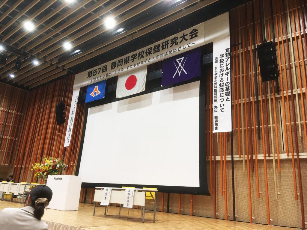 第57回静岡県学校保健研究大会