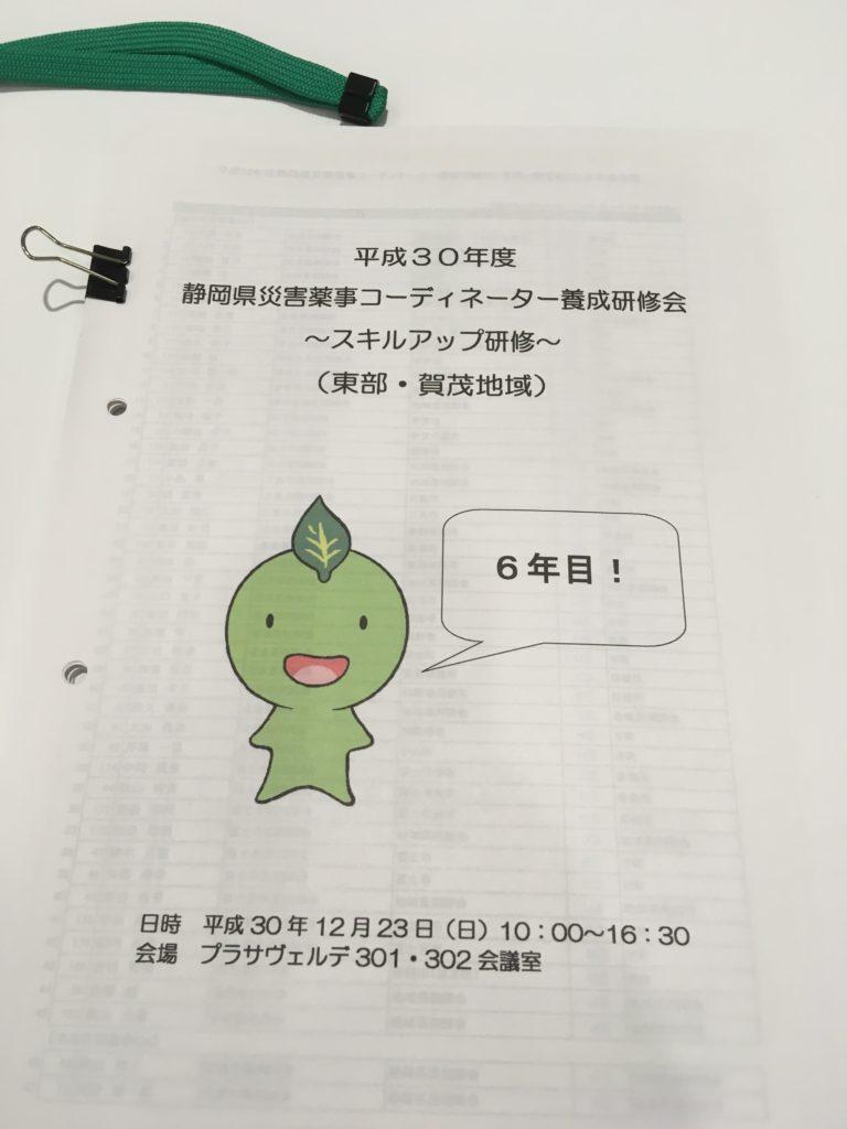 平成30年度静岡県災害薬事コーディネーター養成研修会