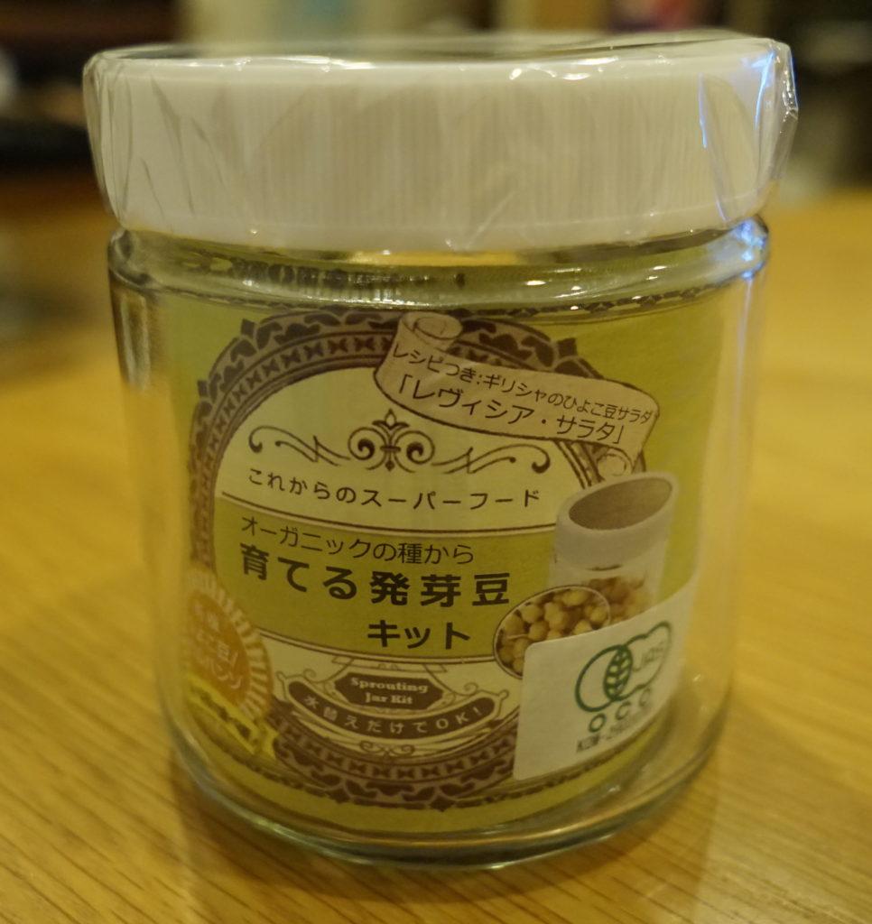 育てる発芽豆キット ひよこ豆