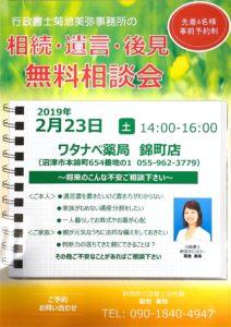 2019年2月23日 行政書士菊池美弥事務所無料相談会