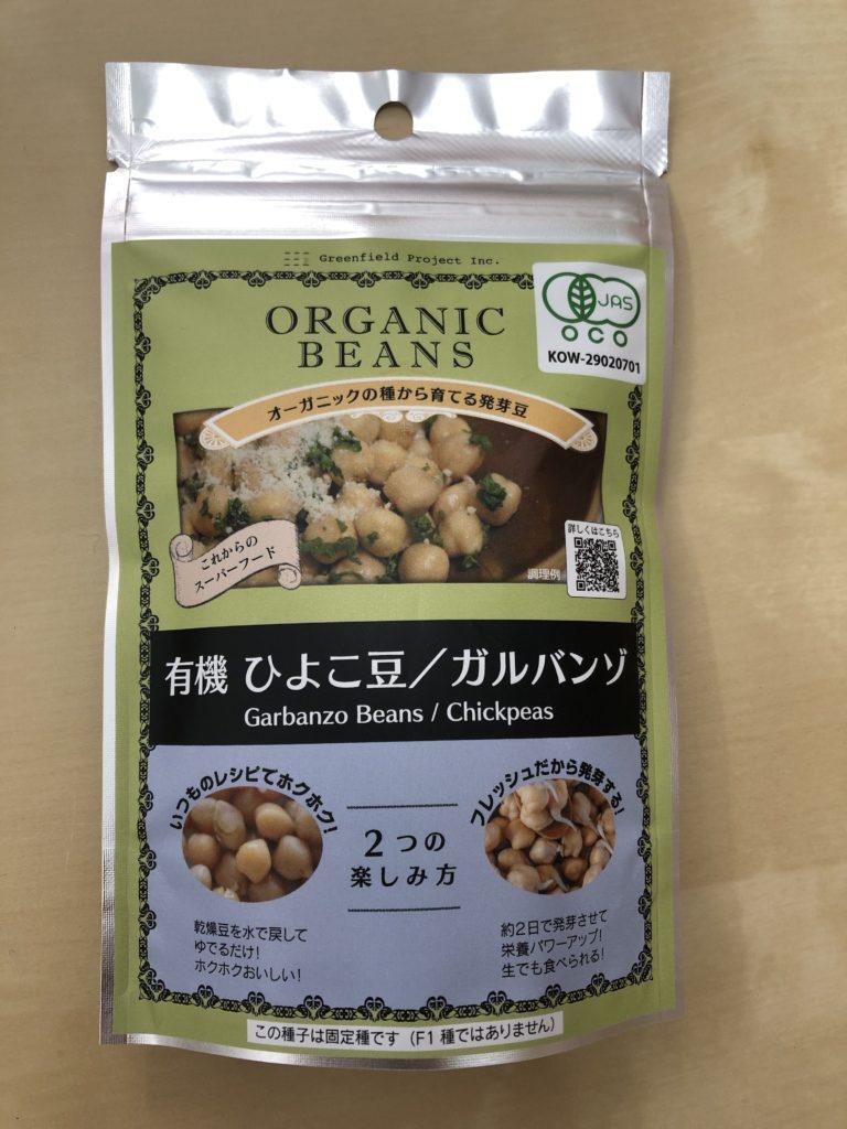 有機ひよこ豆/ガルバンゾ 中袋