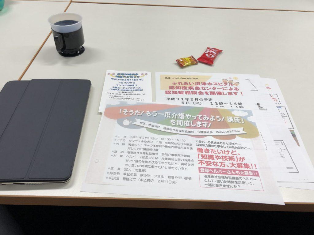 平成31年2月14日(木)居場所連絡会