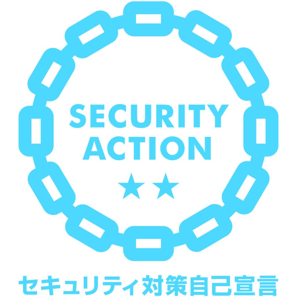 SECURITY ACTION二つ星を宣言しました