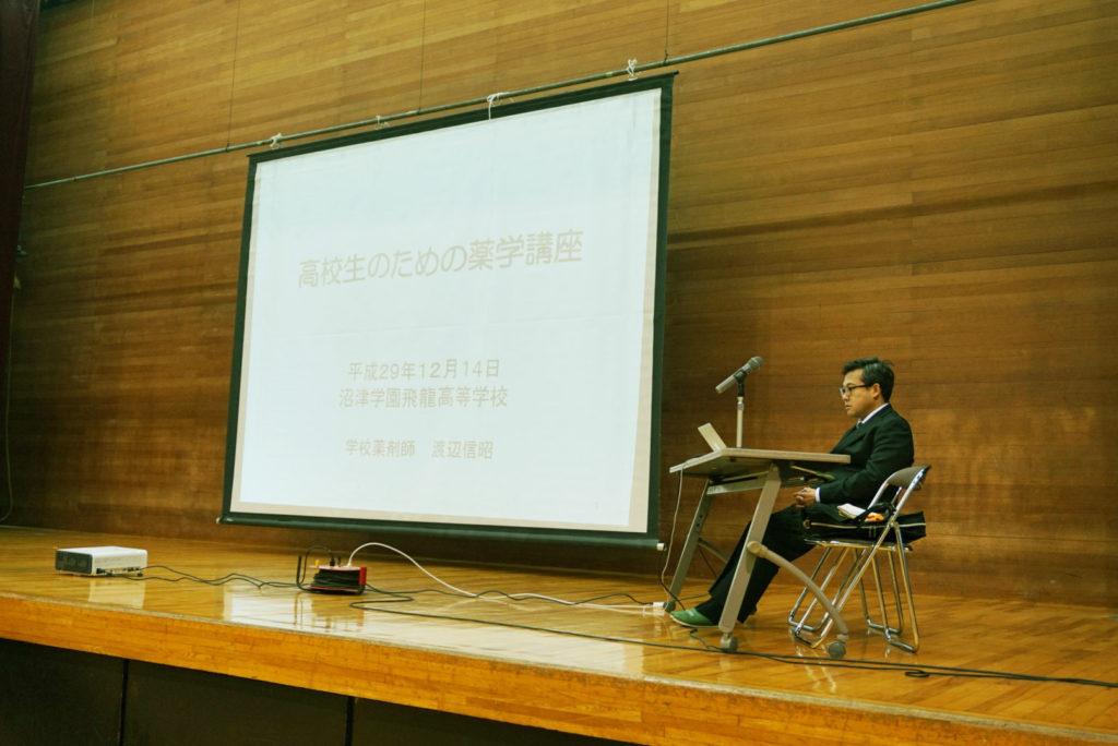 平成29年度 沼津学園飛龍高等学校 薬学講座